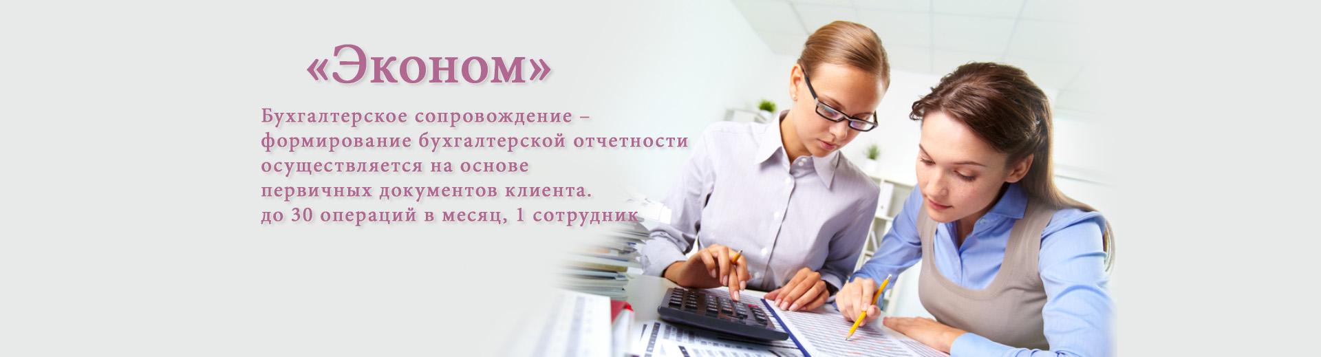 Бухгалтерские услуги читы саранск центр компьютерной поддержки бухгалтеров ооо саранск